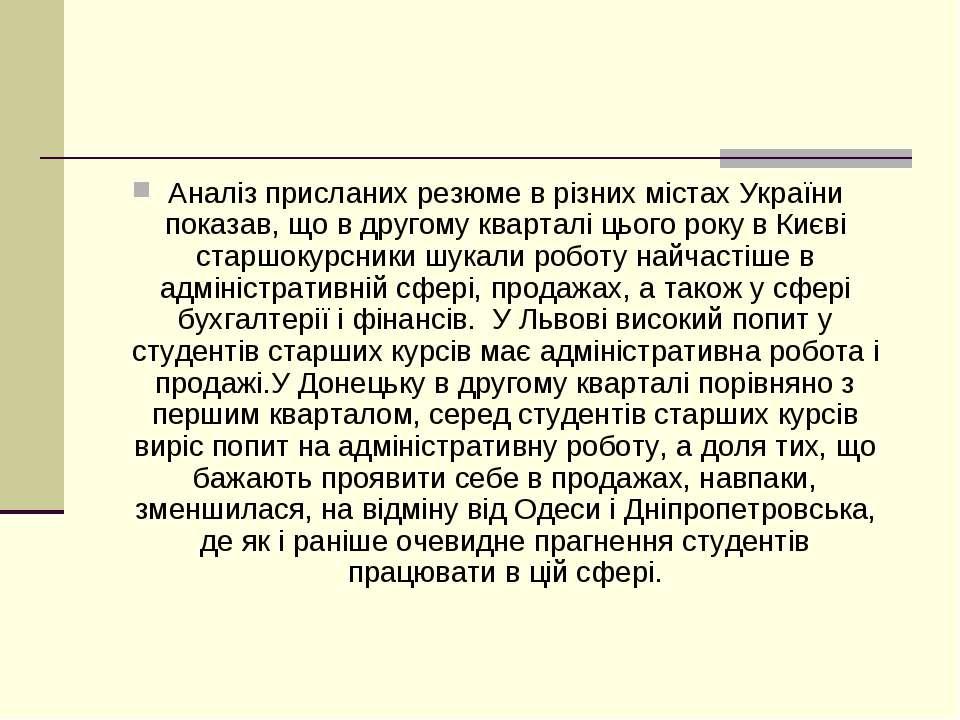 Аналіз присланих резюме в різних містах України показав, що в другому квартал...