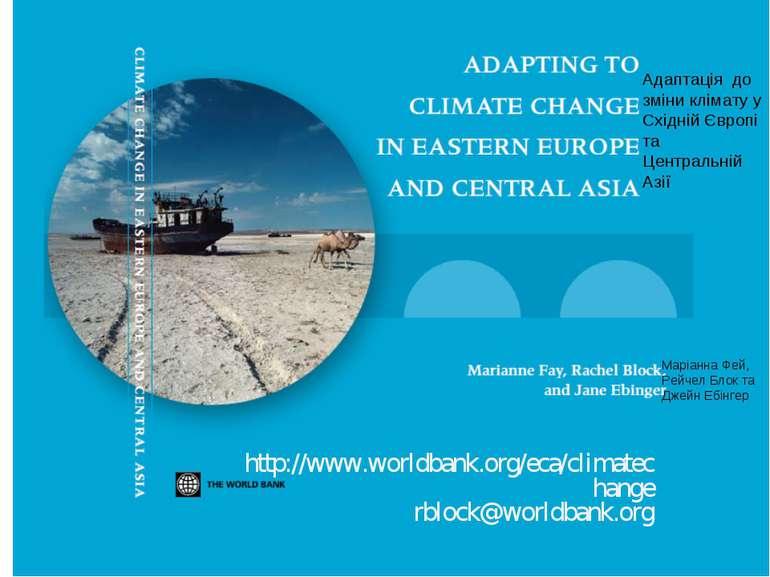 http://www.worldbank.org/eca/climatechange rblock@worldbank.org Адаптація до ...