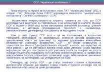 """Тема клірингу в Україні загострилася, коли ПАТ """"Українська біржа"""" (УБ), а зго..."""