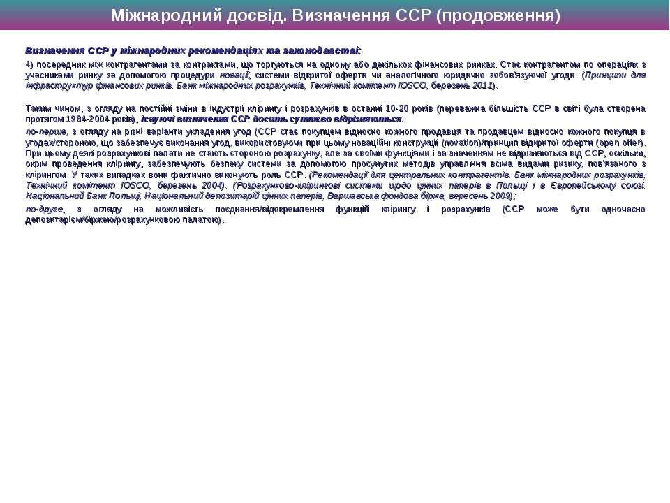 Міжнародний досвід. Визначення ССР (продовження) Визначення ССР у міжнародних...