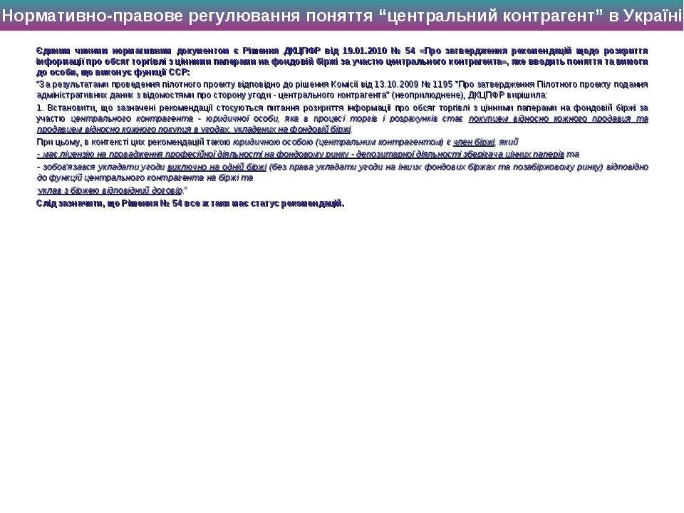 """Нормативно-правове регулювання поняття """"центральний контрагент"""" в Україні Єди..."""