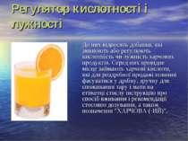 Регулятор кислотності і лужності До них відносять добавки, які змінюють або р...