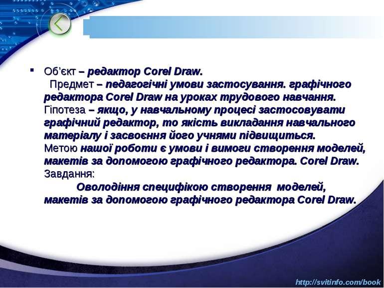 Об'єкт – редактор Corel Draw. Предмет – педагогічні умови застосування. графі...