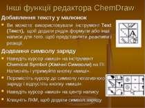 Інші функції редактора ChemDraw Добавлення тексту у малюнок Ви можете викорис...