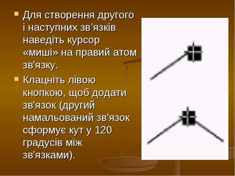 Для створення другого і наступних зв'язків наведіть курсор «миші» на правий а...