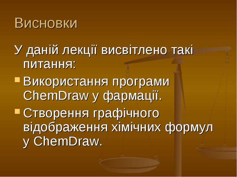 Висновки У даній лекції висвітлено такі питання: Використання програми ChemDr...