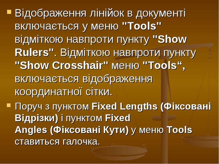 """Відображення лінійок в документі включається у меню """"Tools"""" відміткою навпрот..."""