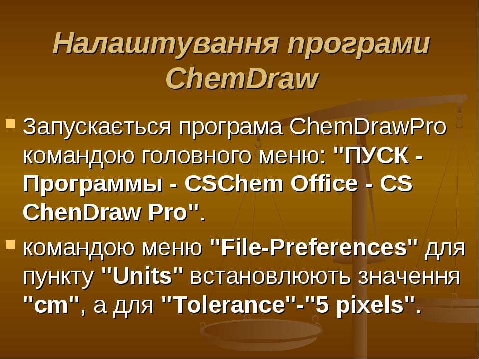 Налаштування програми ChemDraw Запускається програма ChemDrawPro командою гол...