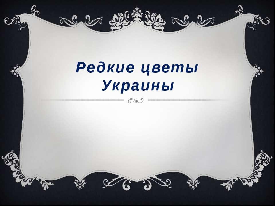 Редкие цветы Украины
