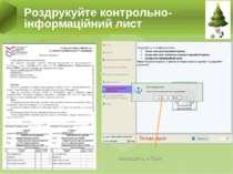Натисніть «Так» Роздрукуйте контрольно-інформаційний лист