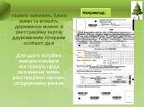 Уважно заповніть бланк заяви та впишіть державною мовою в реєстраційну картку...