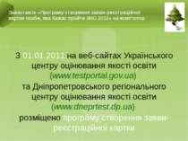 З 01.01.2011 на веб-сайтах Українського центру оцінювання якості освіти (www....
