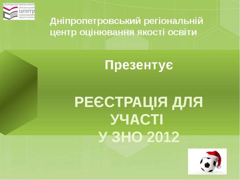 Дніпропетровський регіональній центр оцінювання якості освіти Презентує РЕЄСТ...