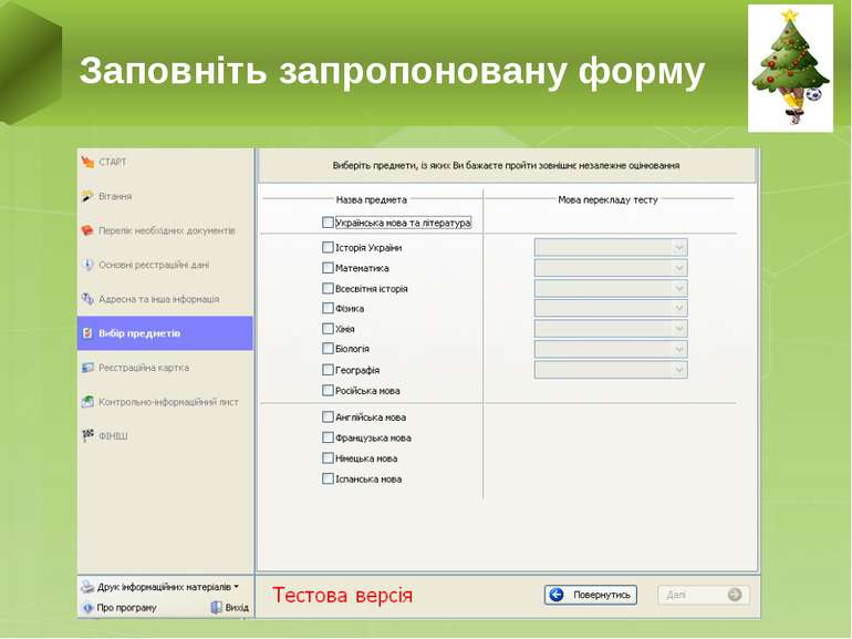 Наприклад Заповніть запропоновану форму