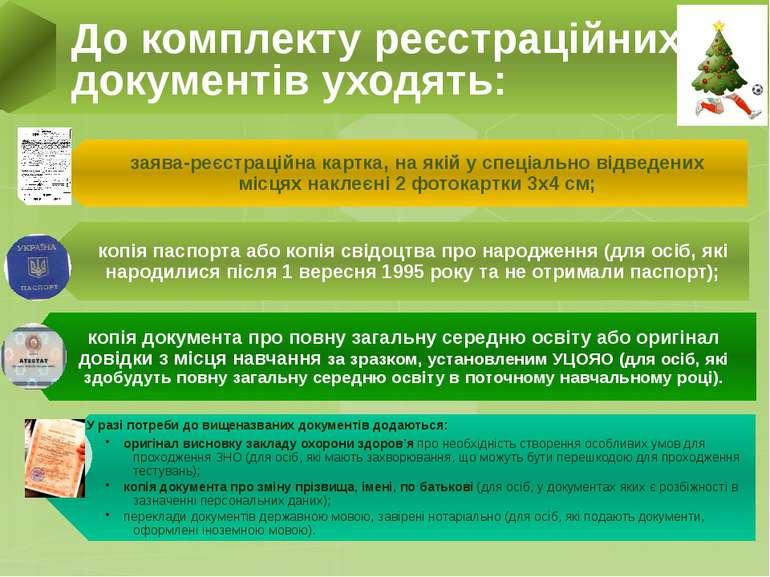 До комплекту реєстраційних документів уходять: заява-реєстраційна картка, на...