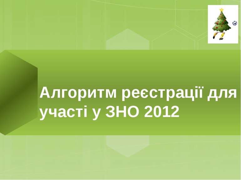 Алгоритм реєстрації для участі у ЗНО 2012
