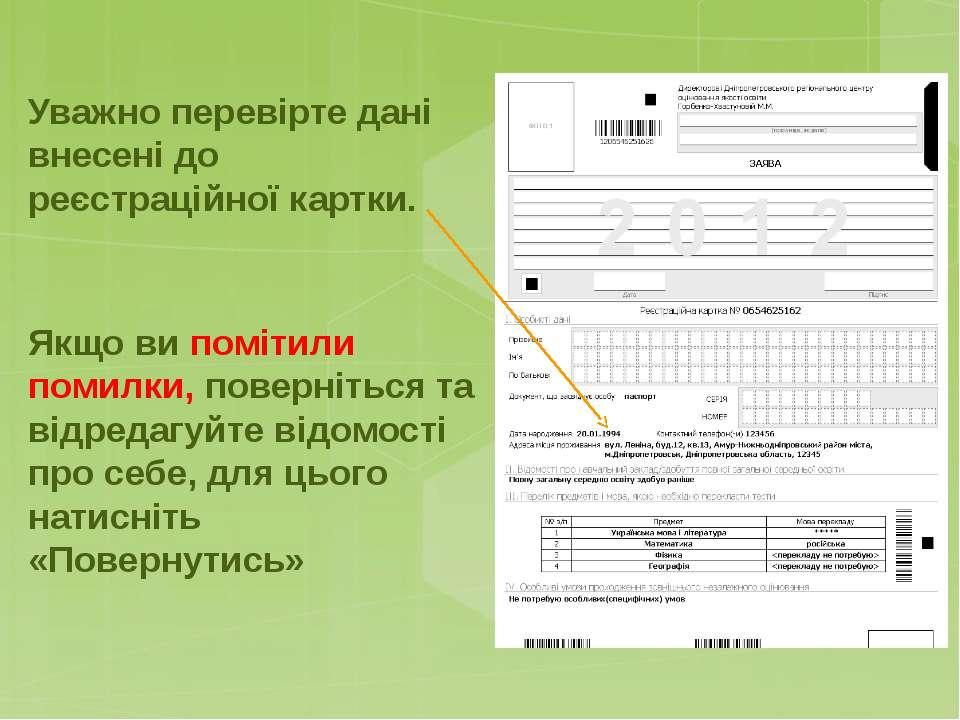 Уважно перевірте дані внесені до реєстраційної картки. Якщо ви помітили помил...