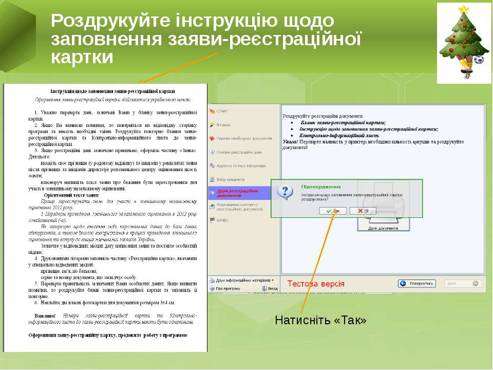Натисніть «Так» Роздрукуйте інструкцію щодо заповнення заяви-реєстраційної ка...