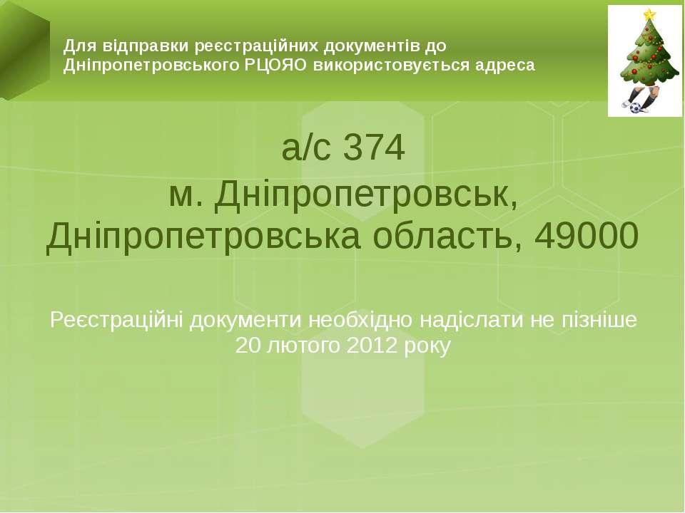 а/с 374 м. Дніпропетровськ, Дніпропетровська область, 49000 Реєстраційні доку...