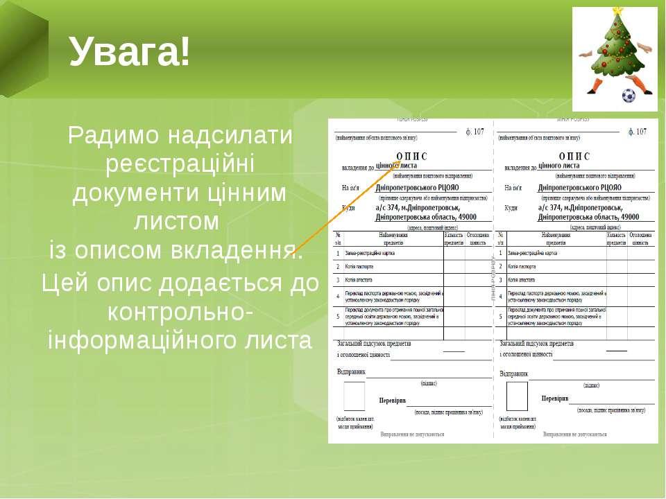 Радимо надсилати реєстраційні документи цінним листом із описом вкладення. Це...