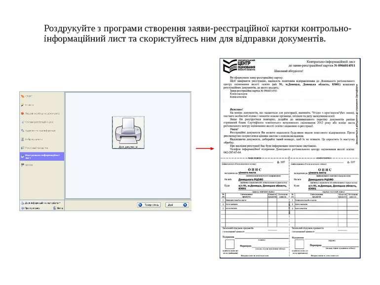 Роздрукуйте з програми створення заяви-реєстраційної картки контрольно-інформ...