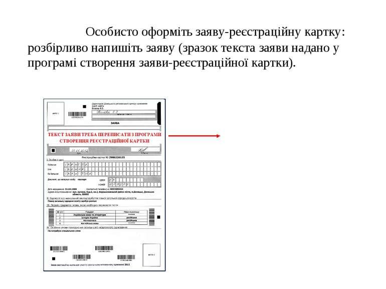 Особисто оформіть заяву-реєстраційну картку: розбірливо напишіть заяву (зразо...