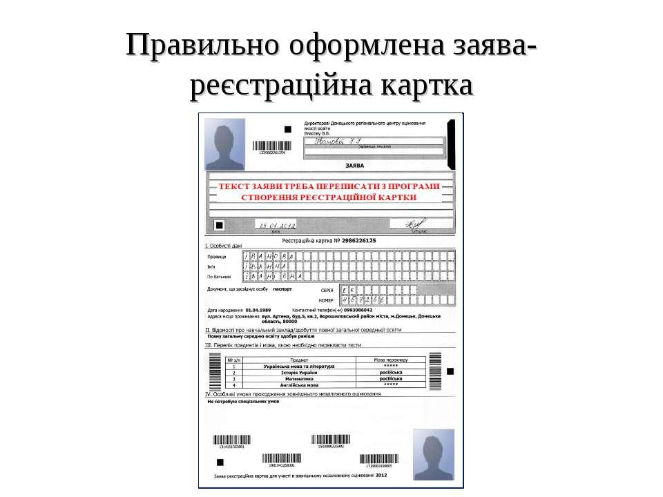 Правильно оформлена заява-реєстраційна картка