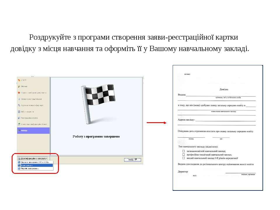 Роздрукуйте з програми створення заяви-реєстраційної картки довідку з місця н...