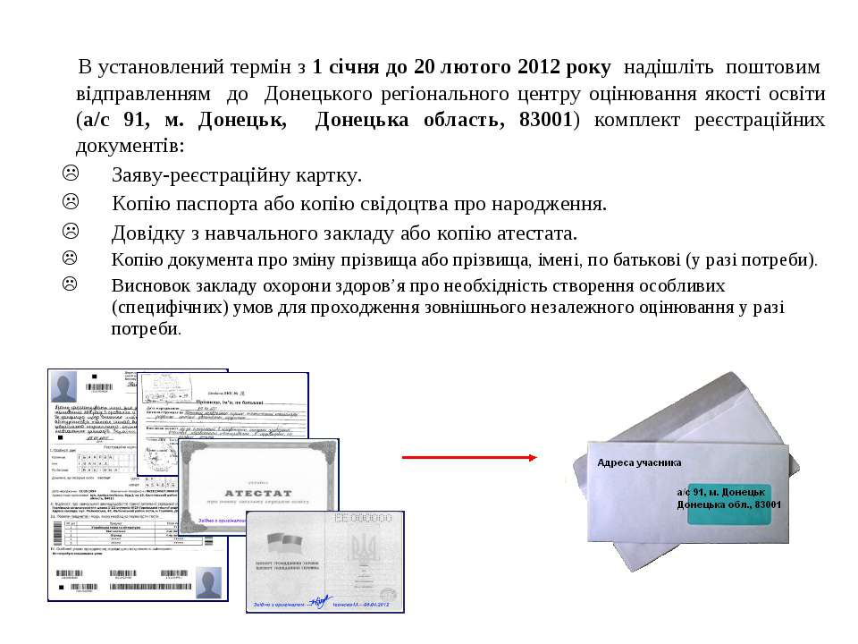 В установлений термін з 1 січня до 20 лютого 2012 року надішліть поштовим від...