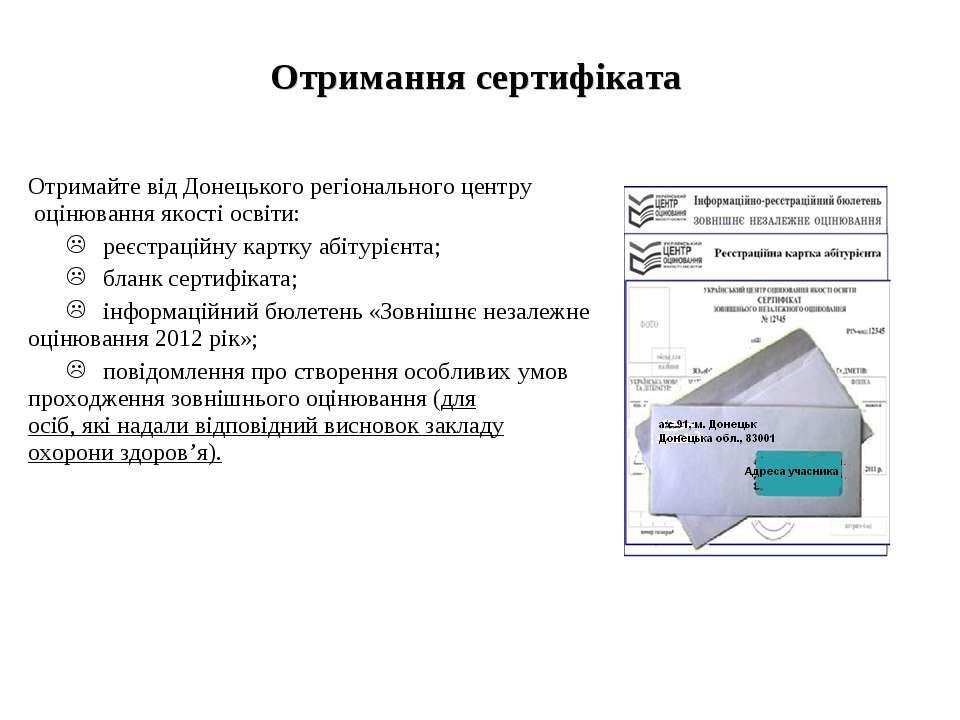 Отримання сертифіката Отримайте від Донецького регіонального центру оцінюванн...