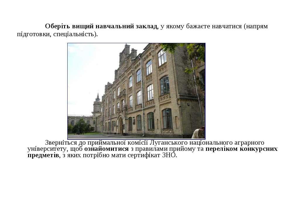 Оберіть вищий навчальний заклад, у якому бажаєте навчатися (напрям підготовки...