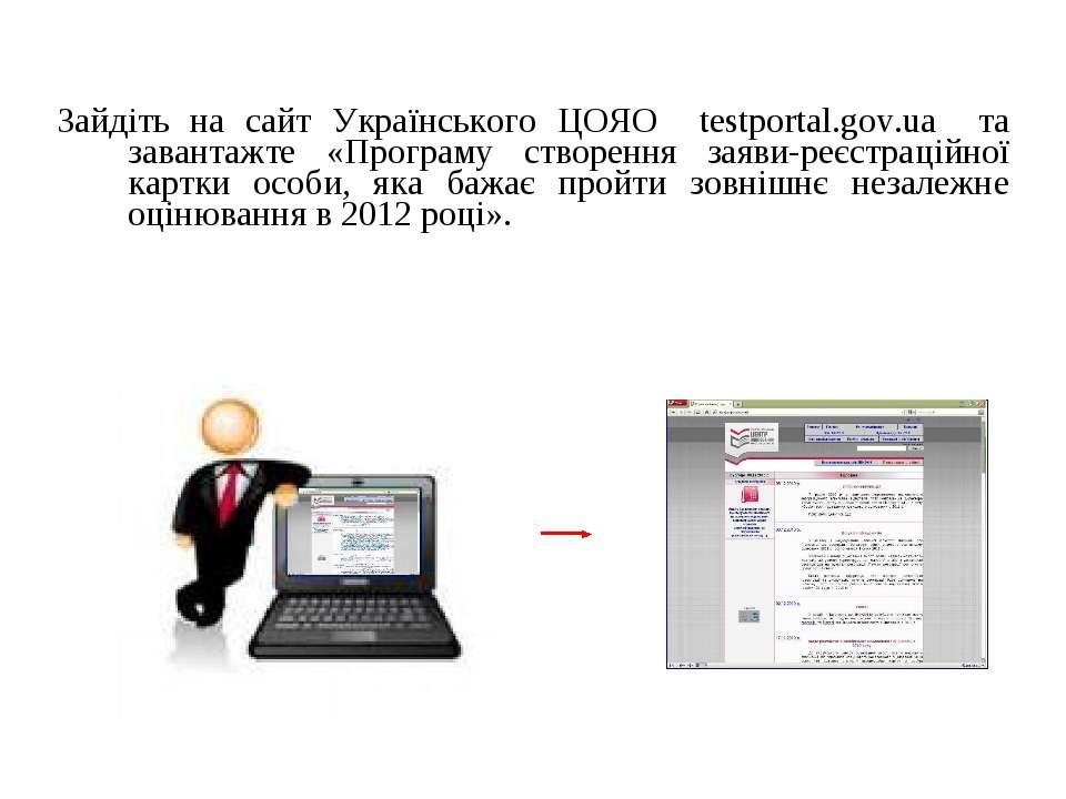 Зайдіть на сайт Українського ЦОЯО testportal.gov.ua та завантажте «Програму с...