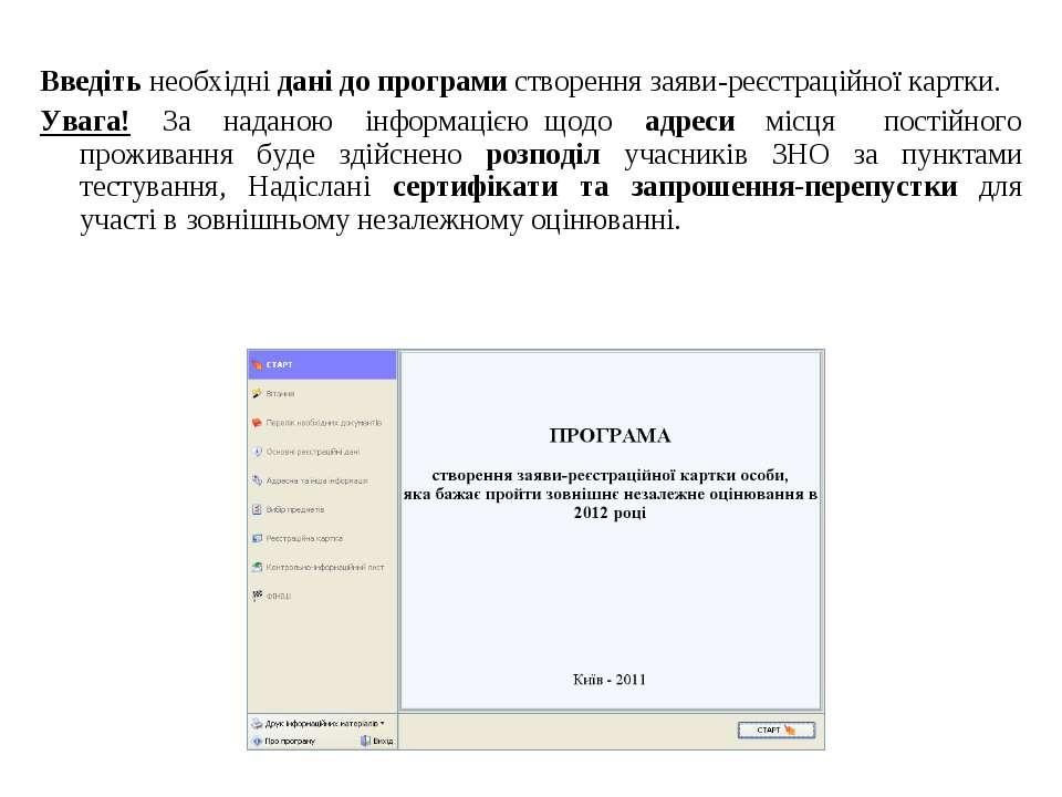 Введіть необхідні дані до програми створення заяви-реєстраційної картки. Уваг...