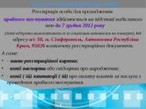 Реєстрація особи для проходження пробного тестування здійснюється на підставі...