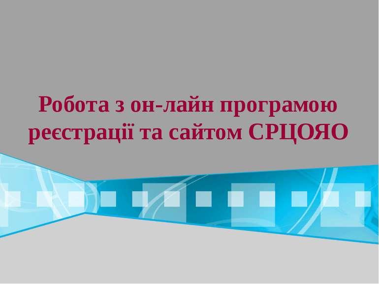 Робота з он-лайн програмою реєстрації та сайтом СРЦОЯО