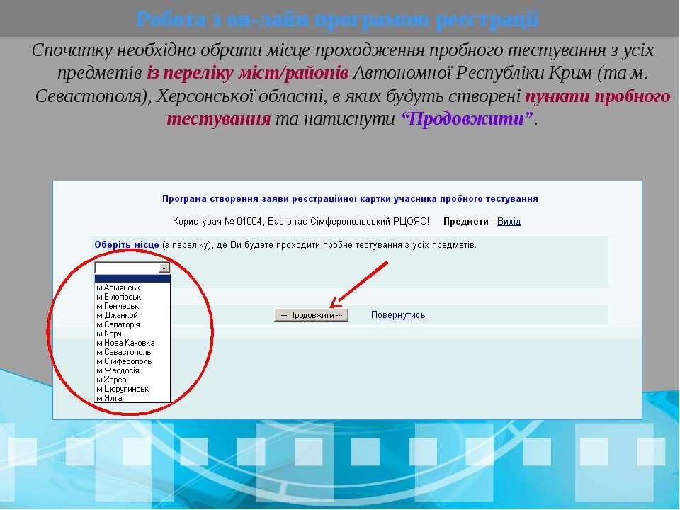 Робота з он-лайн програмою реєстрації Спочатку необхідно обрати місце проходж...