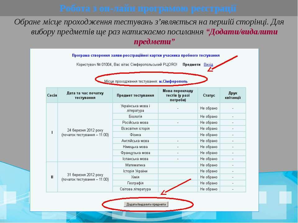 Робота з он-лайн програмою реєстрації Обране місце проходження тестувань з'яв...
