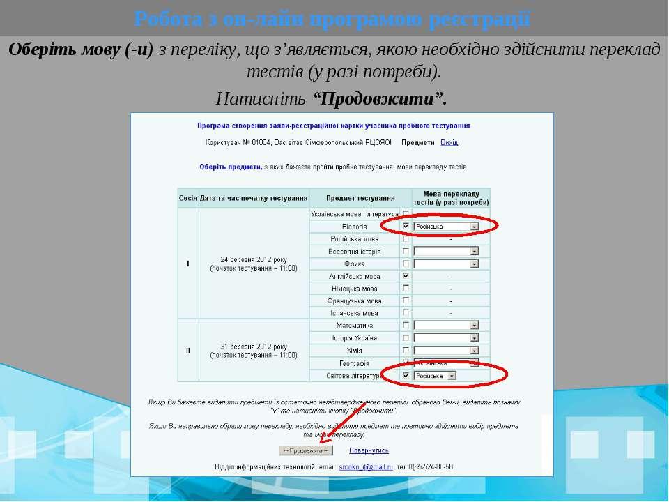 Робота з он-лайн програмою реєстрації Оберіть мову (-и) з переліку, що з'явля...