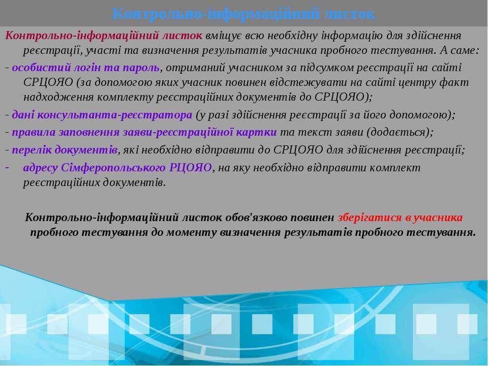 Контрольно-інформаційний листок Контрольно-інформаційний листок вміщує всю не...