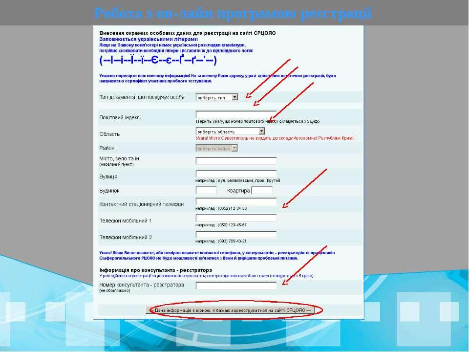 Робота з он-лайн програмою реєстрації