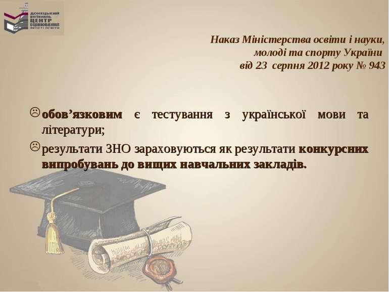 Наказ Міністерства освіти і науки, молоді та спорту України від 23 серпня 201...
