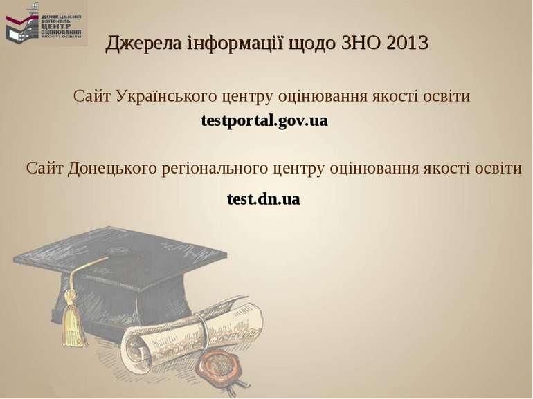 Джерела інформації щодо ЗНО 2013 Сайт Українського центру оцінювання якості о...