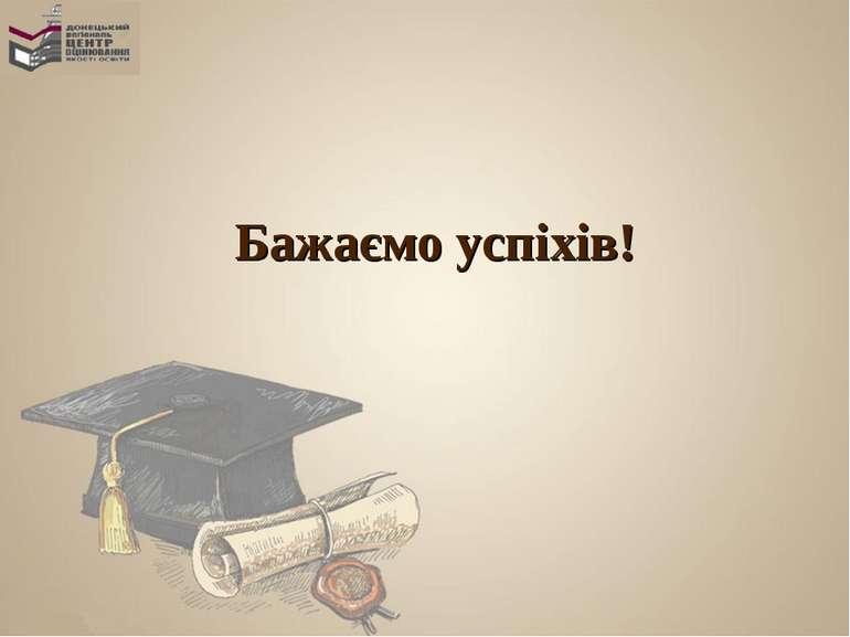 Бажаємо успіхів!