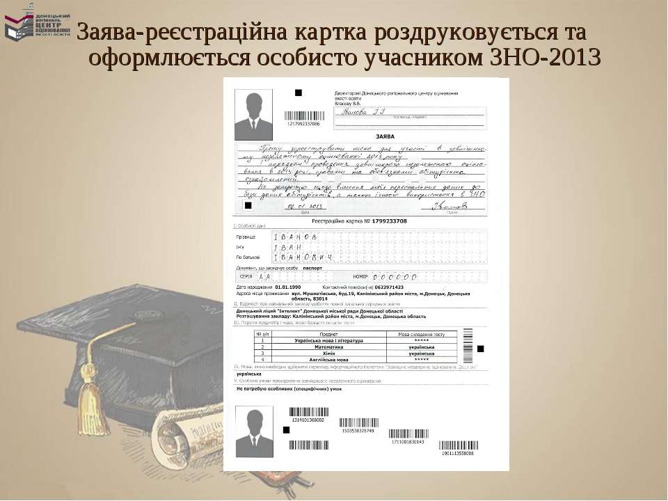 Заява-реєстраційна картка роздруковується та оформлюється особисто учасником ...