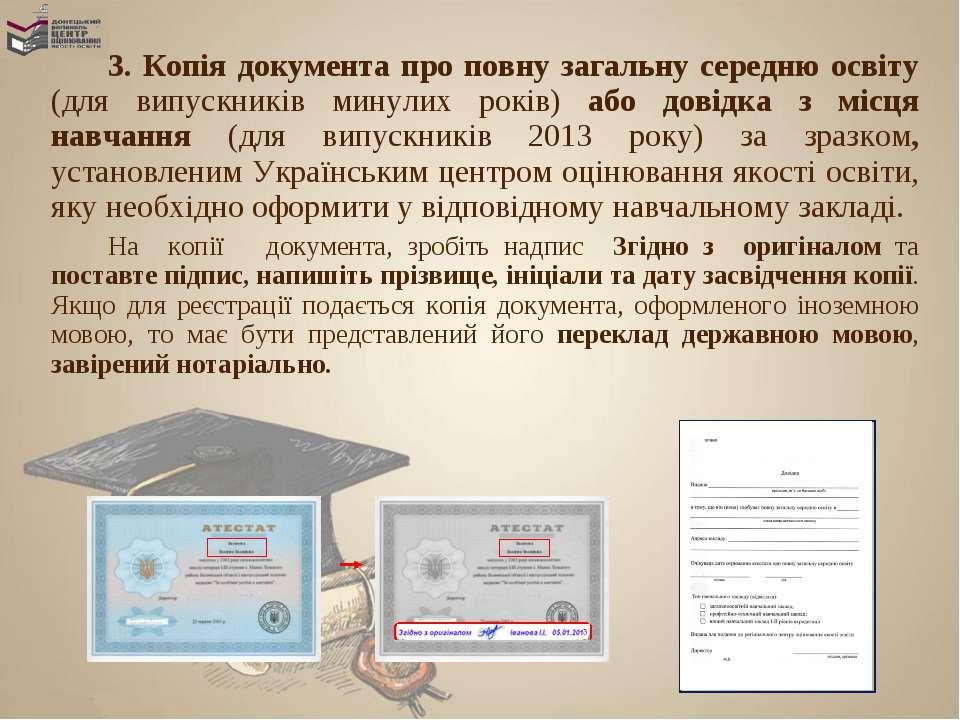 3. Копія документа про повну загальну середню освіту (для випускників минулих...