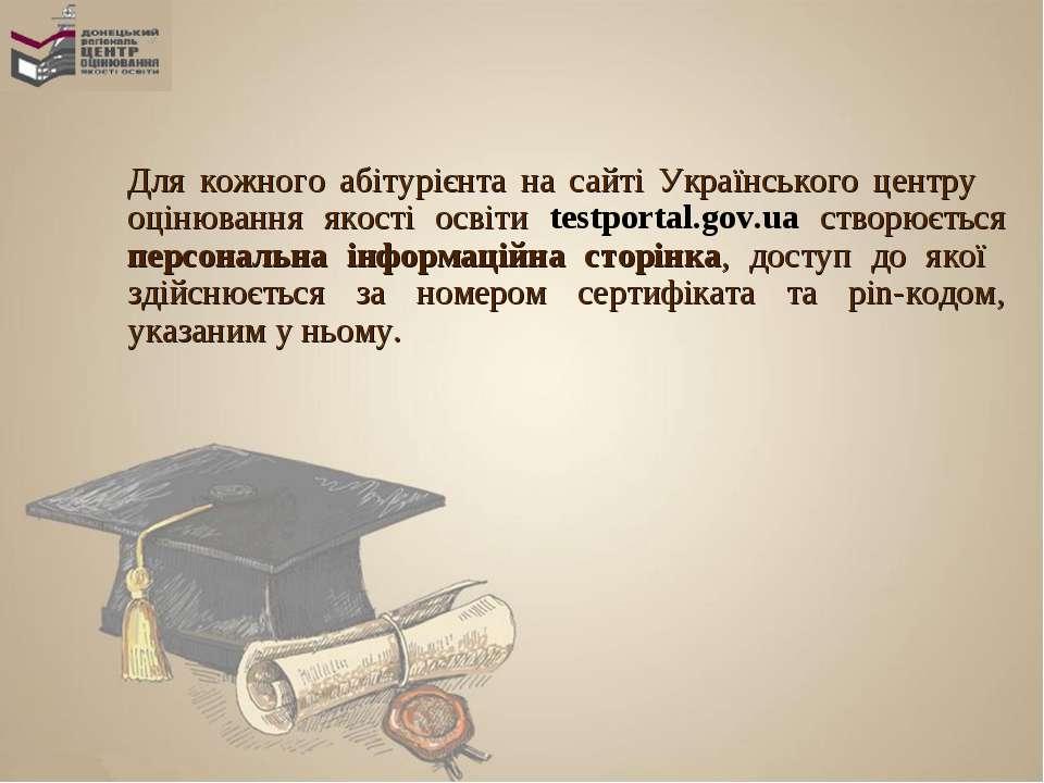 Для кожного абітурієнта на сайті Українського центру оцінювання якості освіти...