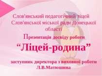 Слов'янський педагогічний ліцей Слов'янської міської ради Донецької області П...