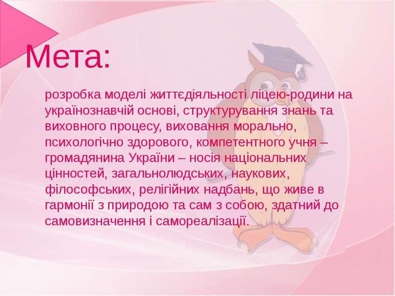 Мета: розробка моделі життєдіяльності ліцею-родини на українознавчій основі, ...