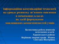 Інформаційно-комунікаційні технології на уроках розвитку зв'язного мовлення в...