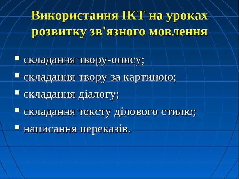 Використання ІКТ на уроках розвитку зв'язного мовлення складання твору-опису;...